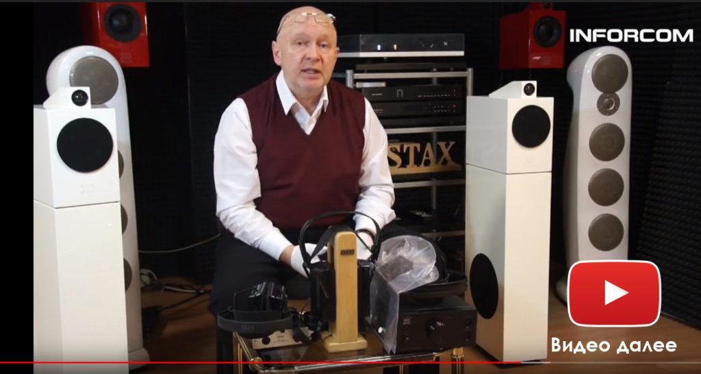 Продукция фирмы Stax